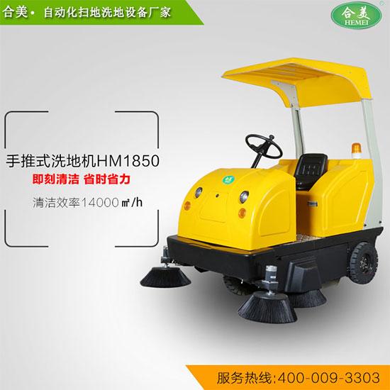 驾驶式扫地机HM1850