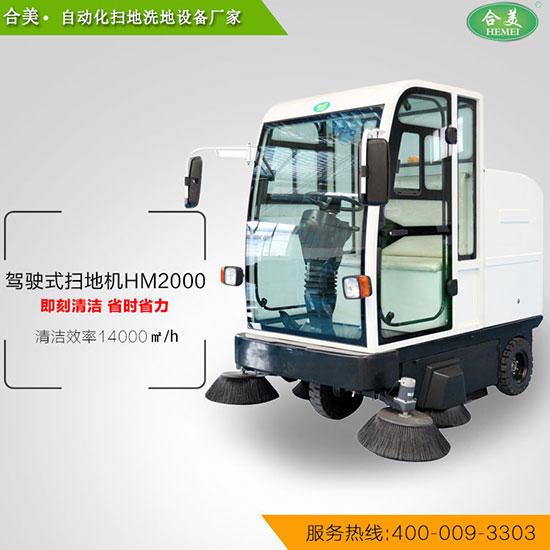 驾驶式扫地机HM2000
